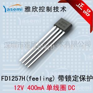 供应代理远翔FD1257H系列风扇驱动霍尔传感器IC 高灵敏度 含丝印