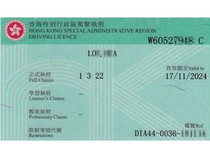 香港驾照办理