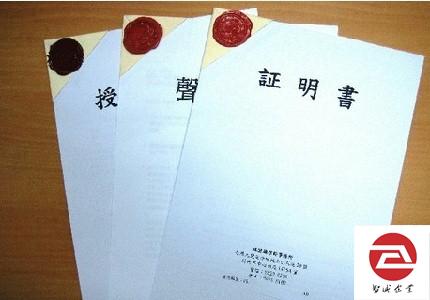 香港律师行公证