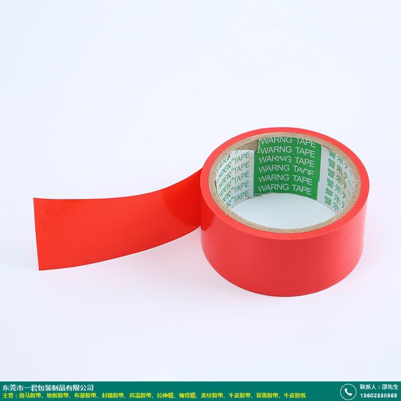 環保封箱膠帶生產企業_一君包裝_快遞_3寸_生活用品_彩色