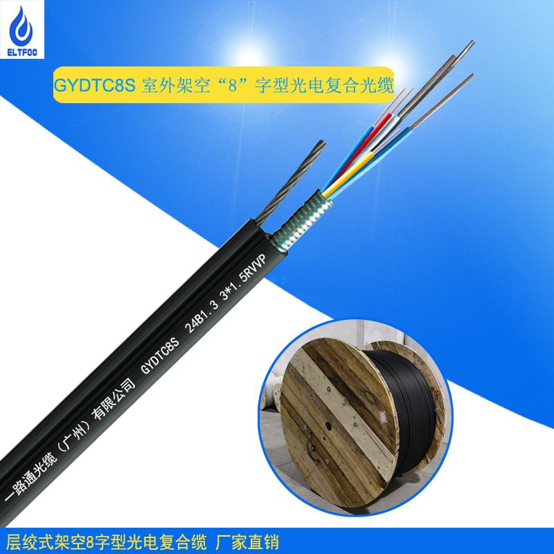 GYDTC8S/A架空光電復合光纖光纜