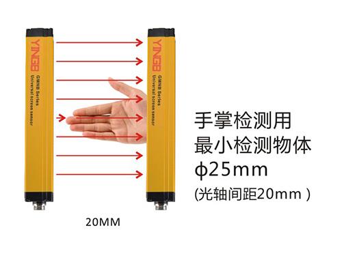 20mm光幕传感器