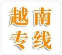 英邦物流提供 广州到越南陆运进出口双清运输专线  价格实惠