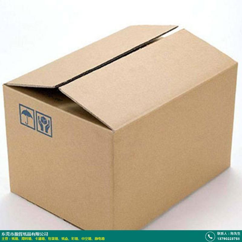 大型纸盒_盈辉纸品_采购信息网_采购途径