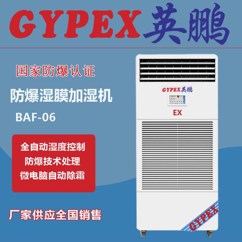英鹏防爆防爆湿膜加湿机BAF-03EX