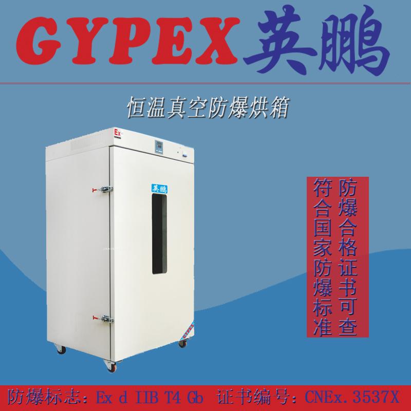 英鹏防爆恒温鼓风干燥箱BYP-30A