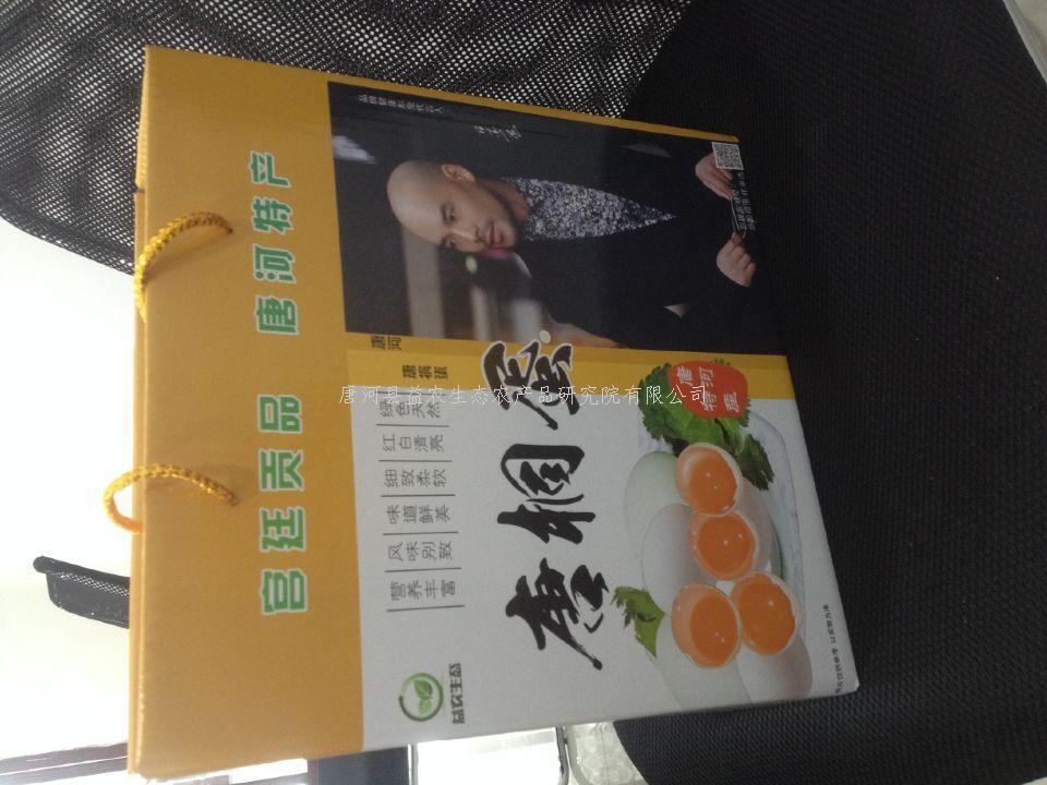 唐桐蛋 鴨蛋 唐河特產 南陽特產 禮盒裝40枚 鮮蛋128元