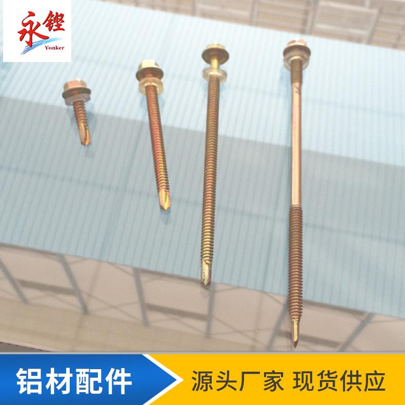 永鏗長期供應 定尺1寸美觀高強度耐用瓦楞板用自鉆螺絲
