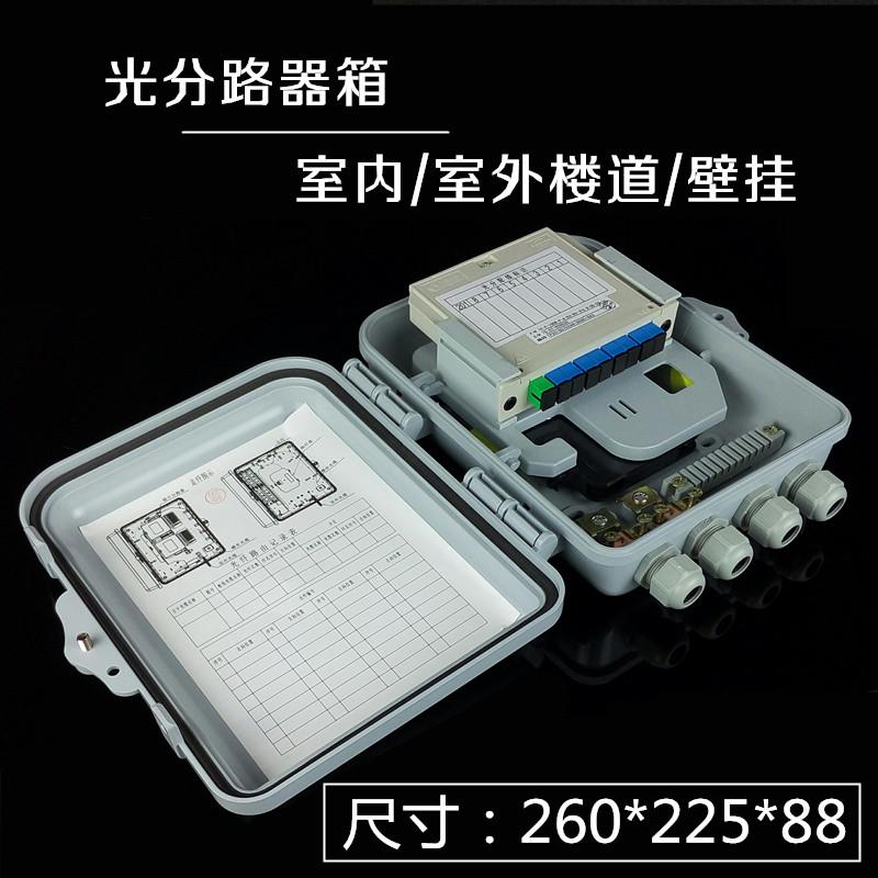 光纤分路器箱 1分4光纤分支器 1分8插片式分路器