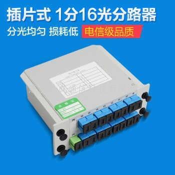 插片式1分16光分路器