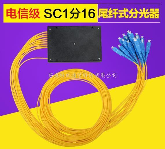 盒式分光器1分16尾纤式分光器SC方头光分路器电信级