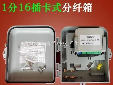 1分16室外插卡式分光箱 1分16光纖分纖箱廠家
