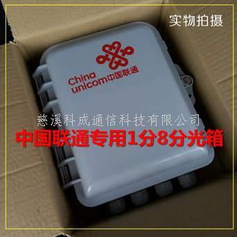 1分16分光箱FTTH室外插片式光纖分路器箱廠家