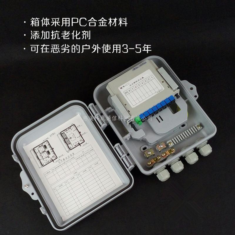 1分16光分路器箱24芯光纜分纖箱廠家