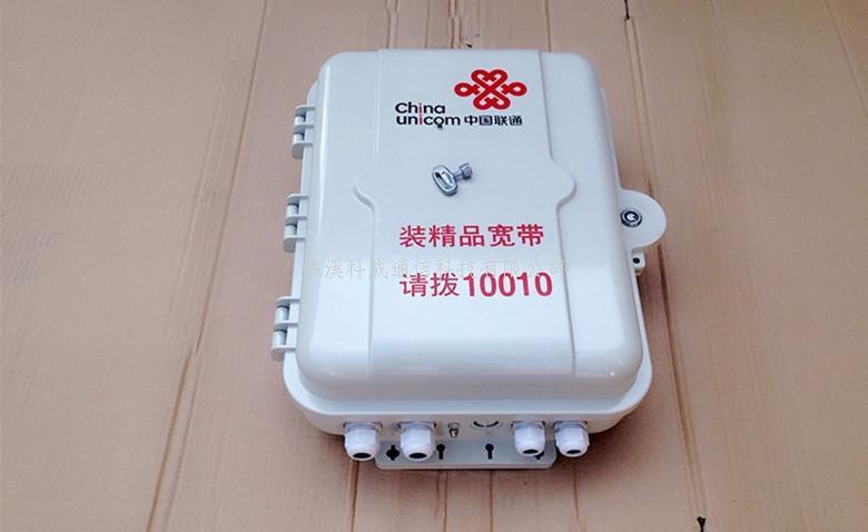 供應1分16分光器光分箱堅固防水防盜