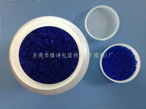 蓝色瓶装变色干燥剂