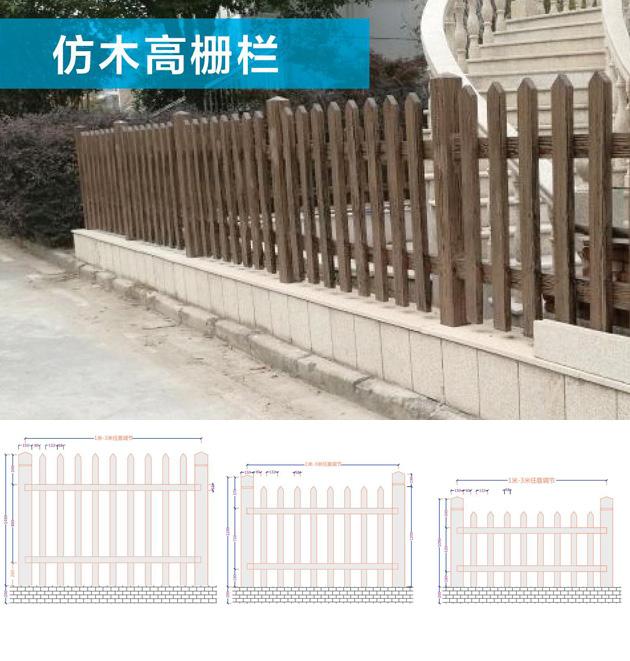 仿木高柵欄