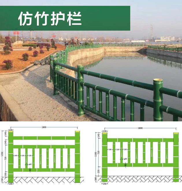 三層雙豎型仿竹護欄
