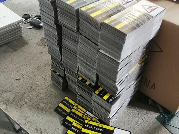 印刷包裝設備銘牌廠家
