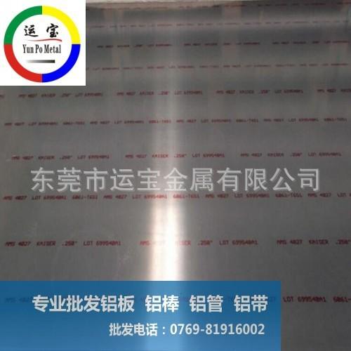 7075T3模具铝板 7075t351合金铝排