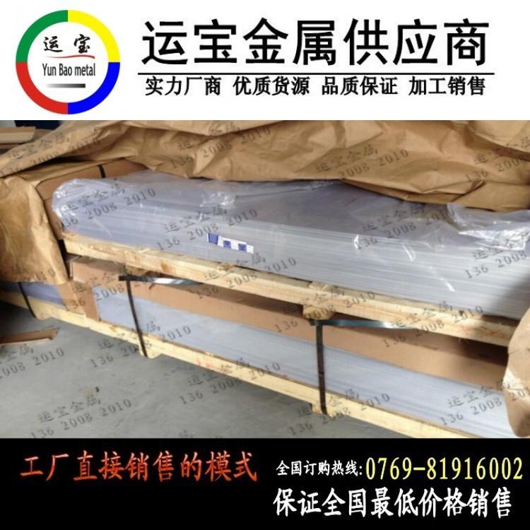 100mm厚鋁板7050t651
