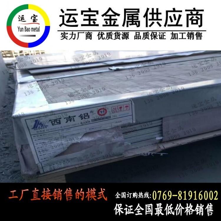 100mm厚鋁板7022t651