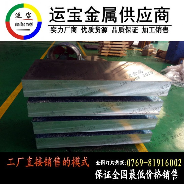 100mm厚鋁板7175t651