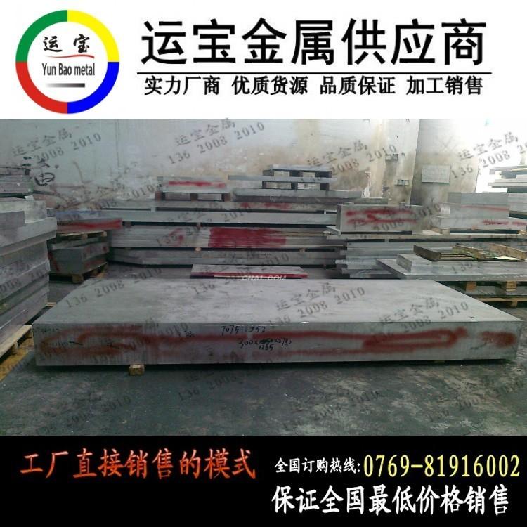 100mm厚鋁板2017t651