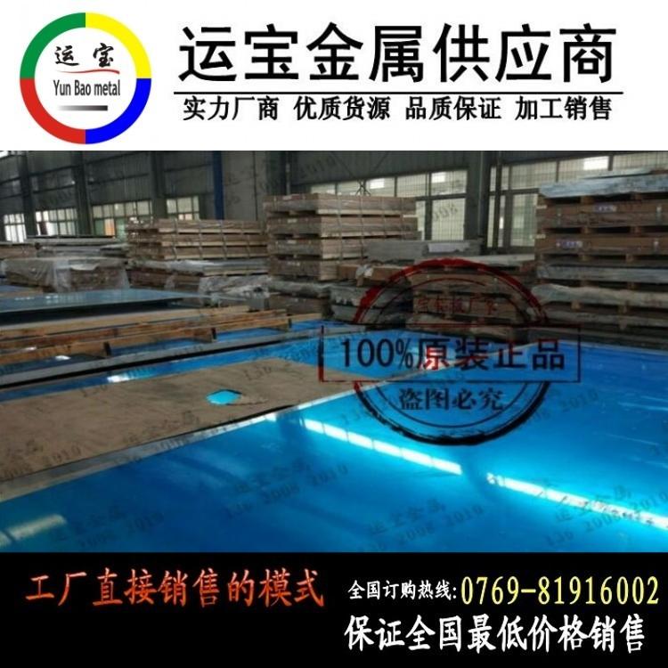 100mm厚鋁板2124t651