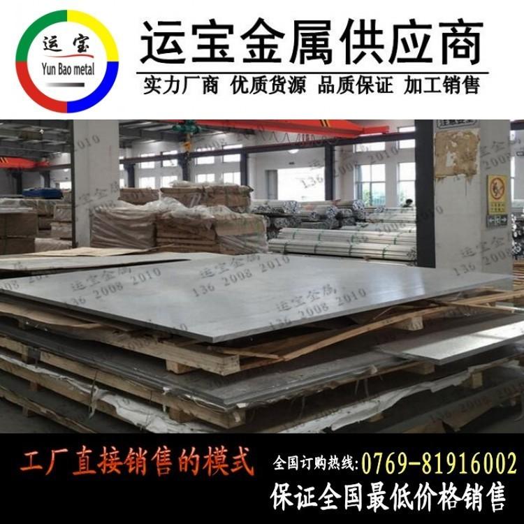100mm厚鋁板2618t651