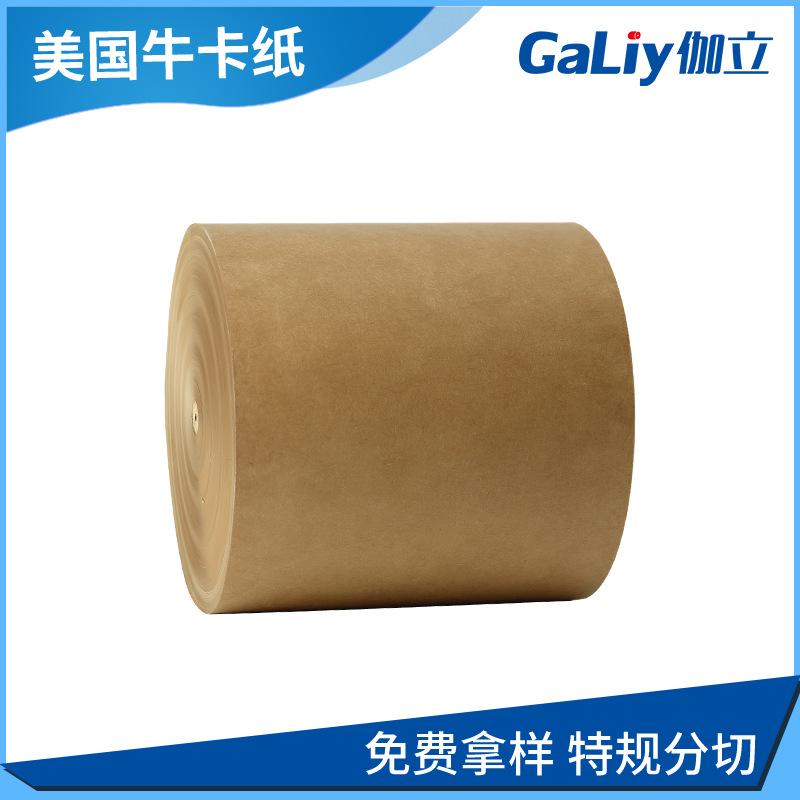 纯木浆美国牛皮纸