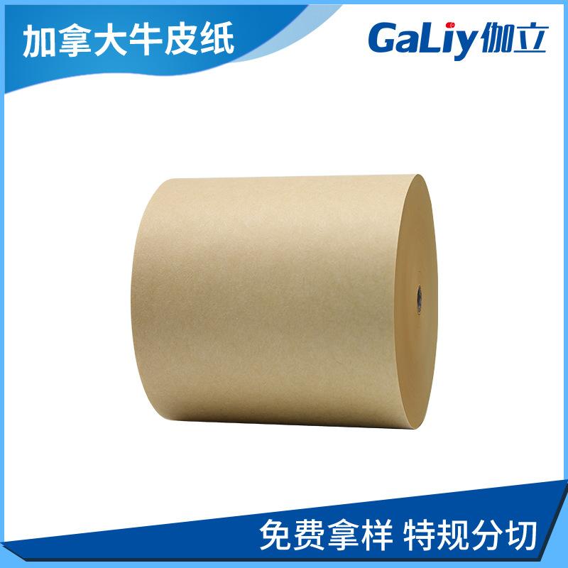 纯木浆食品级牛卡纸