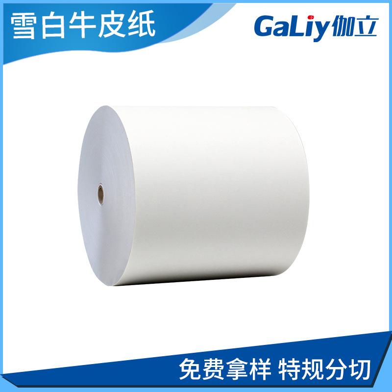 国产白色环保牛皮纸
