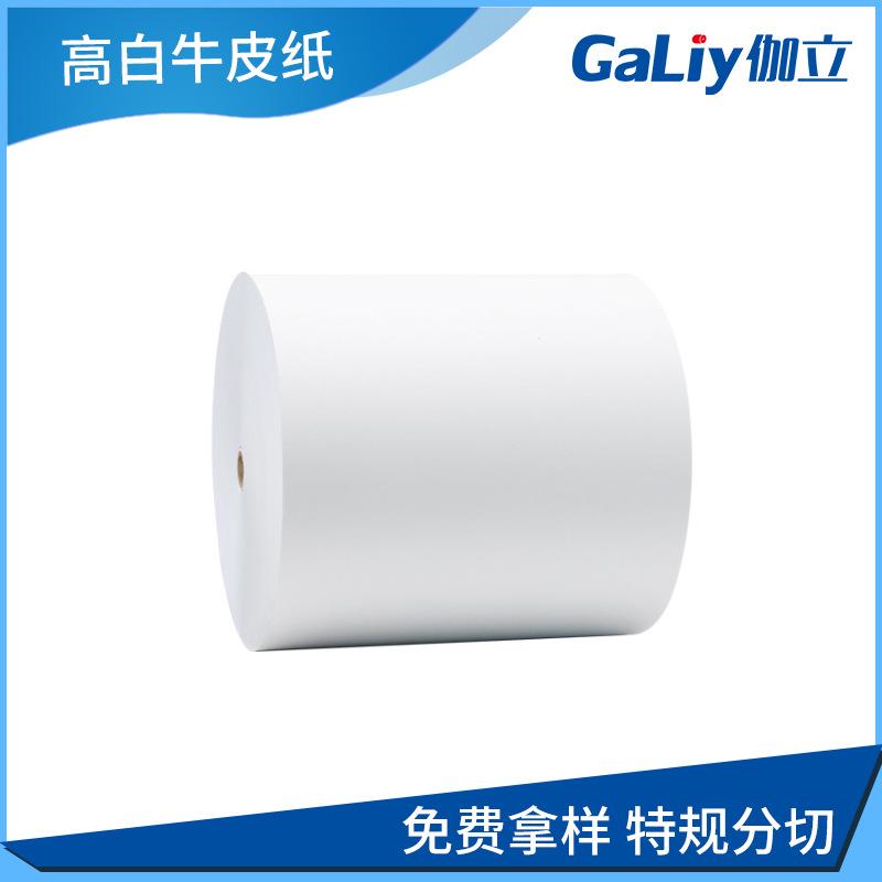 进口高质量白牛皮纸