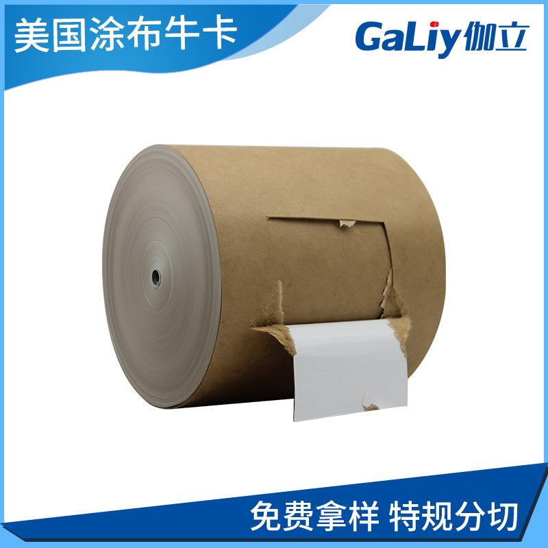 印刷淋膜包装牛皮纸