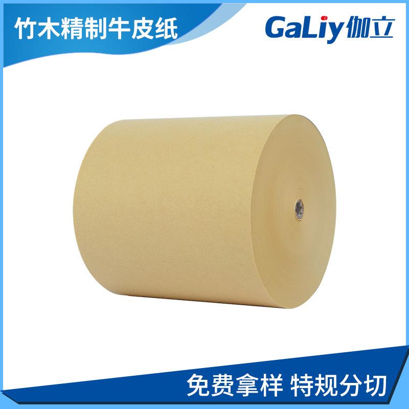 竹木精制牛皮纸