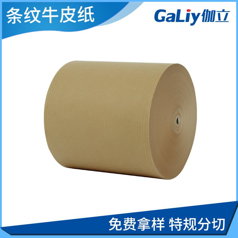 130g进口条纹牛皮纸
