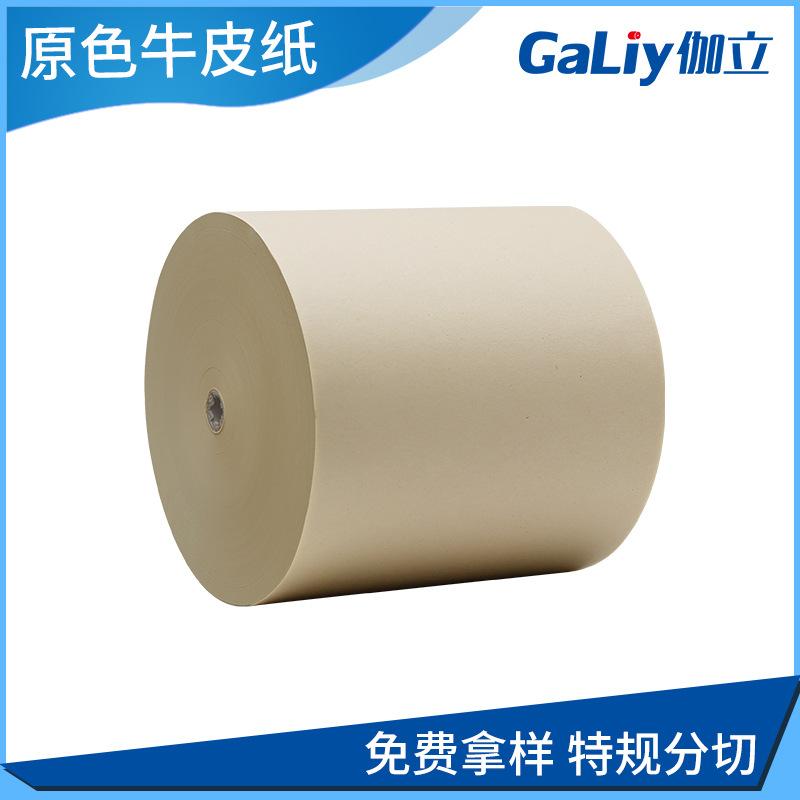 供应木浆黄色牛皮纸
