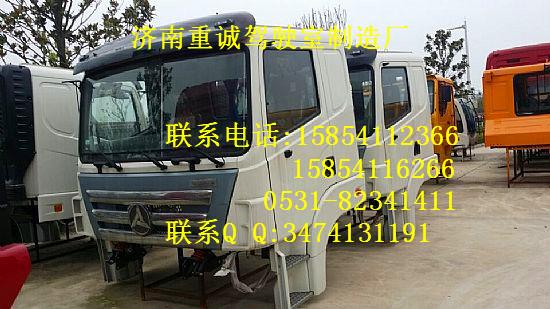 濟南重誠駕駛室廠家專賣!中國重汽系列駕駛室:T7H、T5G、A7、HOW010款、斯太爾王、豪卡H7