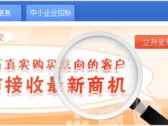 厦门市优的B2B电子商务平台公司:专业的B2B电务平台