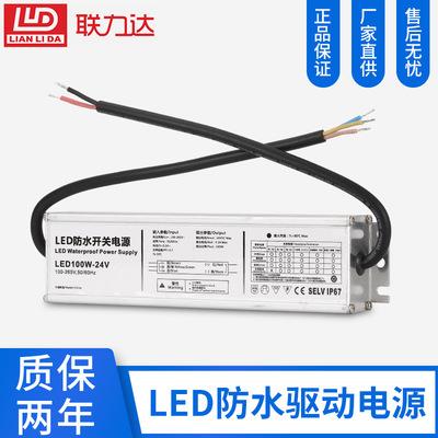 24v直流led電源驅動器