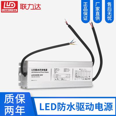 防水LED電源驅動