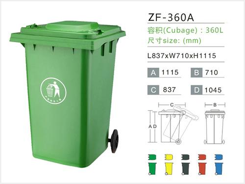 ZF-360A垃圾桶