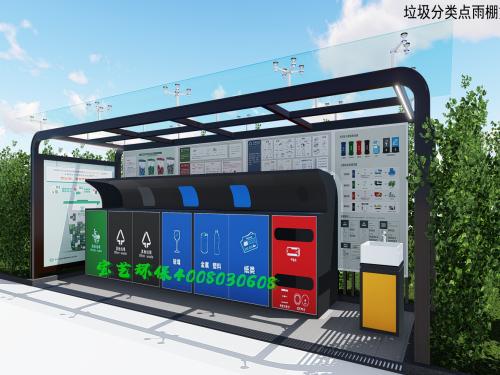 深圳集中分類投放點生活垃圾收集容器