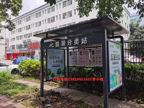 惠州垃圾分类投放亭