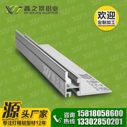 鑫之景优质灯箱铝型材 1.8公分单面磁吸灯箱铝型材