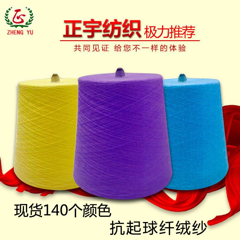 抗起球纤绒纱(腈纶包芯纱)