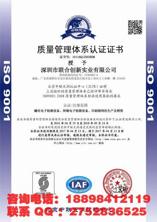 申請ISO9001要什么流程