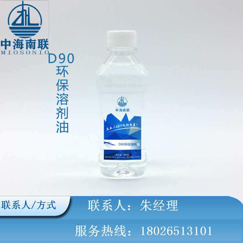D90環保溶劑油