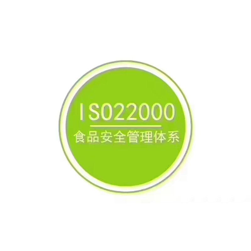 健康食品认证业务_中投企业管理咨询_sc_国际_brc_新资源